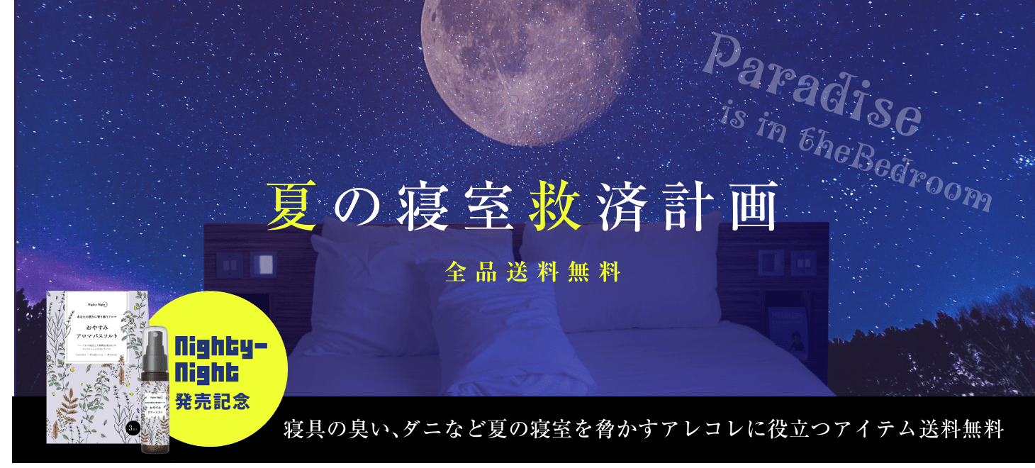 夏の寝室救済キャンペーン
