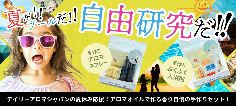 """""""手作り自由研究応援セット"""""""